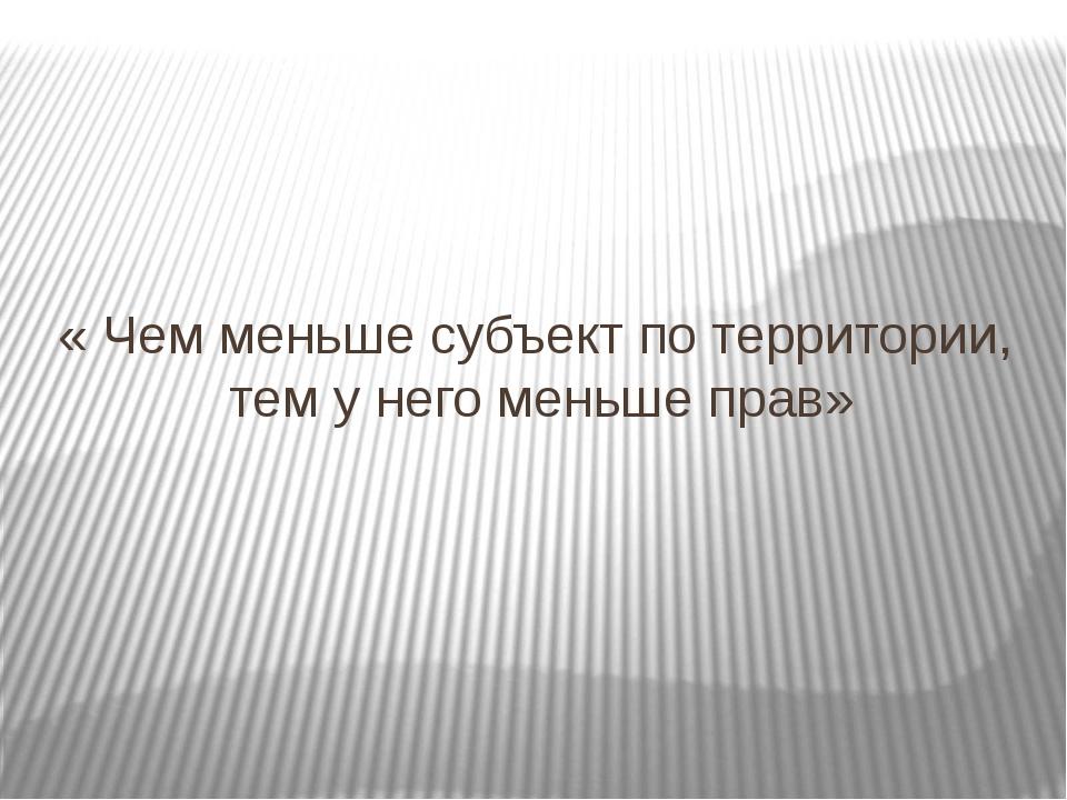 « Чем меньше субъект по территории, тем у него меньше прав»