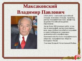 Максаковский Владимир Павлович (1924-2015) - советский и российский географ,