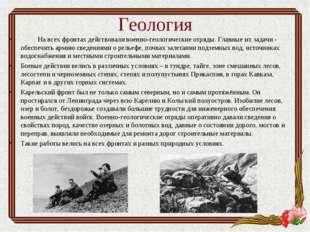 Геология На всех фронтах действовали военно-геологические отряды. Главные их