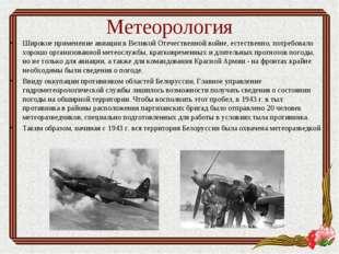 Метеорология Широкое применение авиации в Великой Отечественной войне, естест