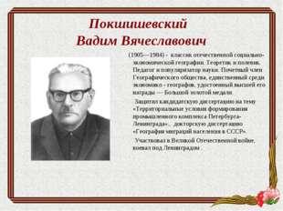 Покшишевский Вадим Вячеславович (1905—1984) - классик отечественной социальн