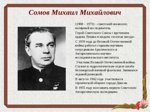 Сомов Михаил Михайлович (1908 – 1973) – советский океанолог, полярный исследо