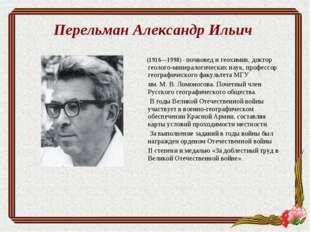 Перельман Александр Ильич (1916—1998) - почвовед и геохимик, доктор геолого-м