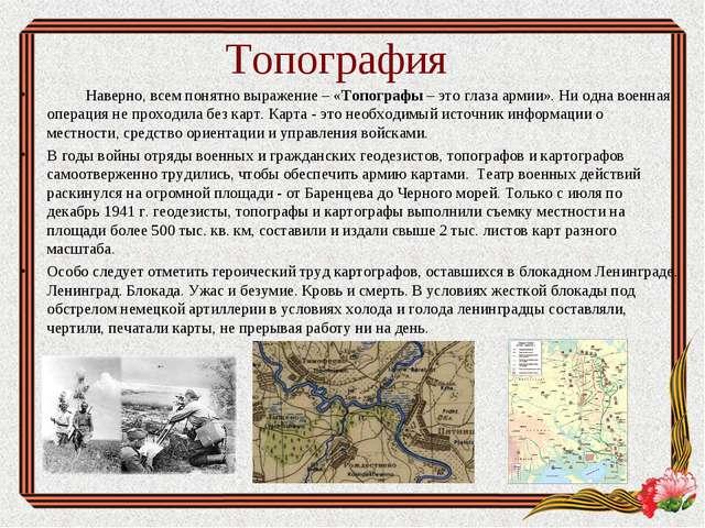 Топография Наверно, всем понятно выражение – «Топографы – это глаза армии». Н...