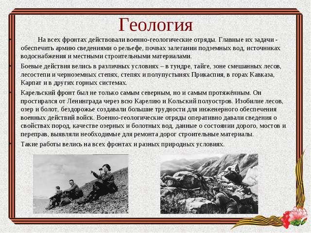 Геология На всех фронтах действовали военно-геологические отряды. Главные их...
