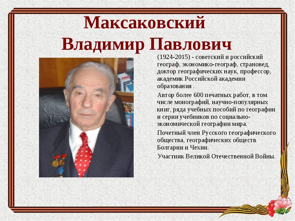 Максаковский Владимир Павлович (1924-2015) - советский и российский географ,...