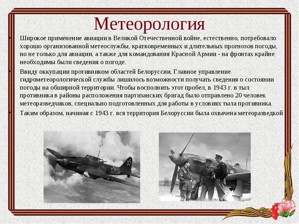 Метеорология Широкое применение авиации в Великой Отечественной войне, естест...
