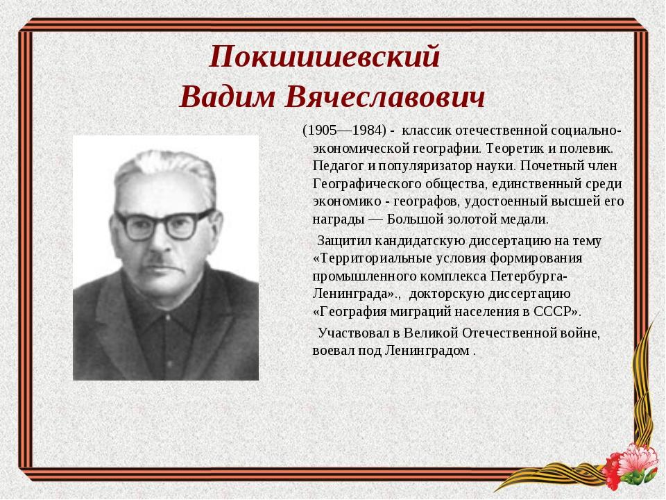 Покшишевский Вадим Вячеславович (1905—1984) - классик отечественной социальн...
