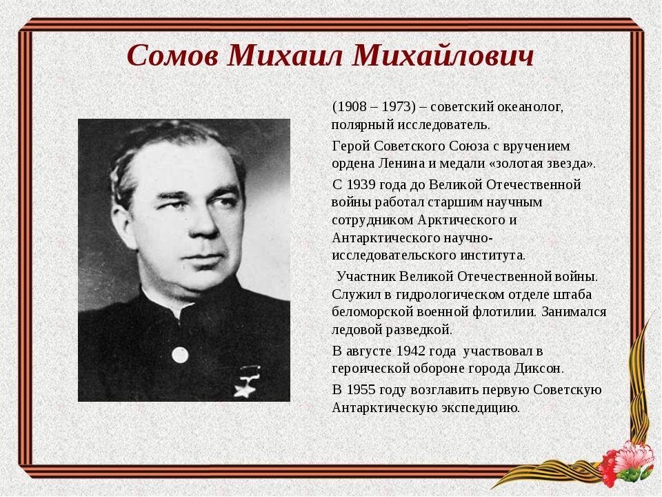 Сомов Михаил Михайлович (1908 – 1973) – советский океанолог, полярный исследо...