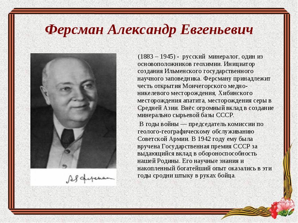 Ферсман Александр Евгеньевич (1883 – 1945) - русский минералог, один из основ...