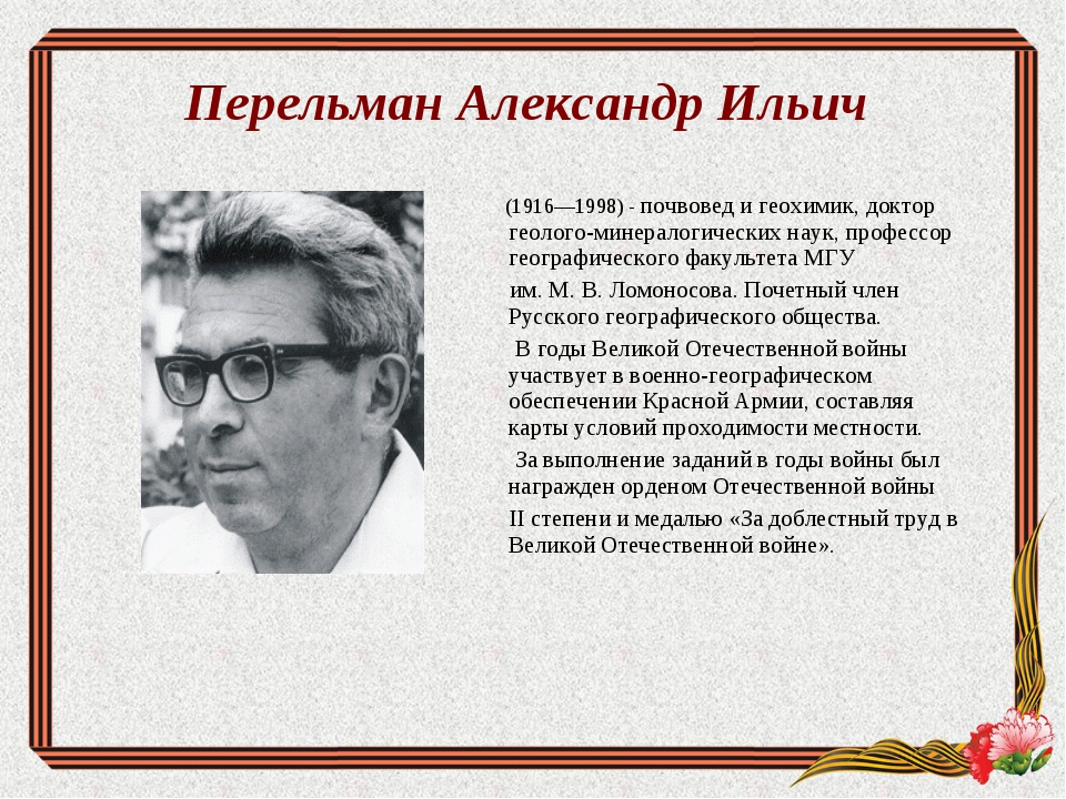 Перельман Александр Ильич (1916—1998) - почвовед и геохимик, доктор геолого-м...