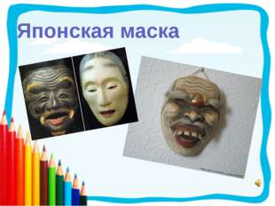 Японская маска
