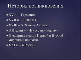 XV в. – Германия, XVII в. – Венеция, XVIII – XIX вв. – Англия, В Италии – «Ис