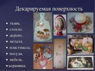 ткань, стекло, дерево, металл, пластмасса, посуда, мебель. керамика. Декарир