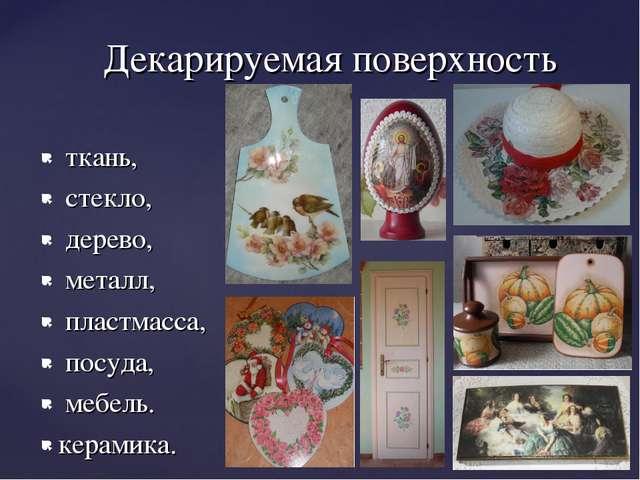 ткань, стекло, дерево, металл, пластмасса, посуда, мебель. керамика. Декарир...