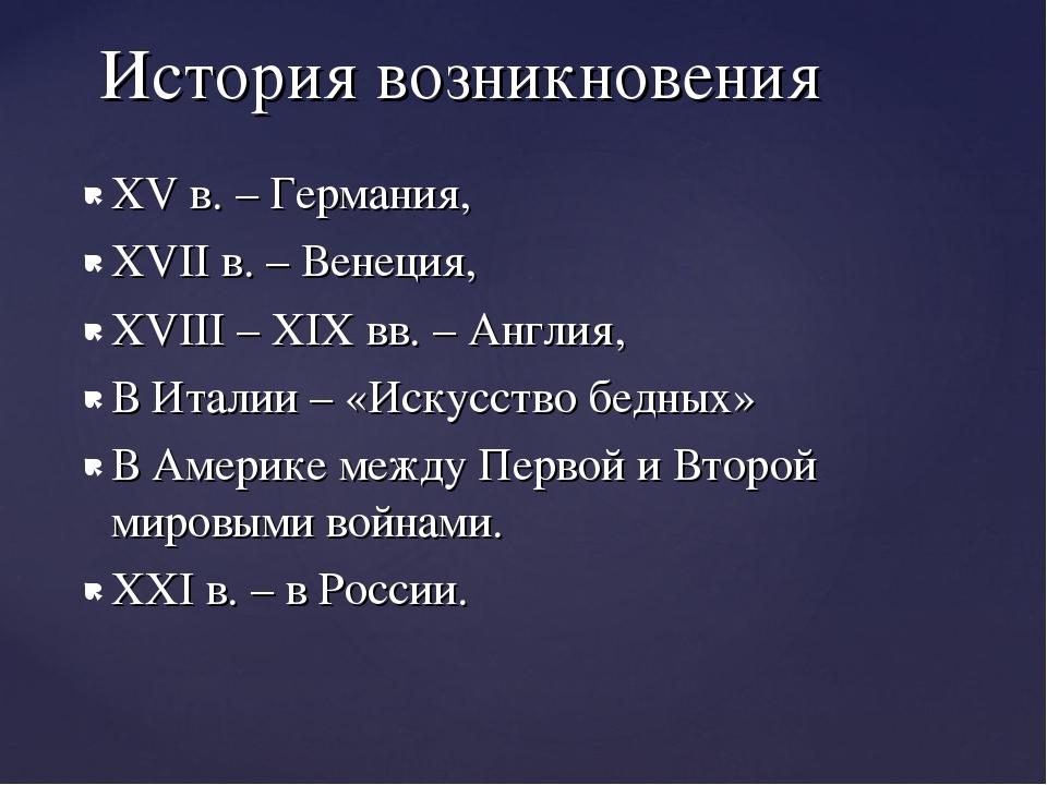 XV в. – Германия, XVII в. – Венеция, XVIII – XIX вв. – Англия, В Италии – «Ис...
