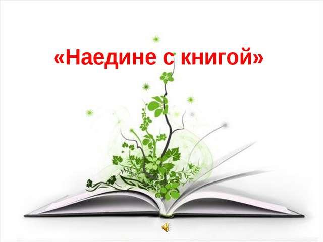 «Наедине с книгой»