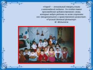 «Народ— гениальный творец языка ивеличайший педагог. Онсоздал такие произв