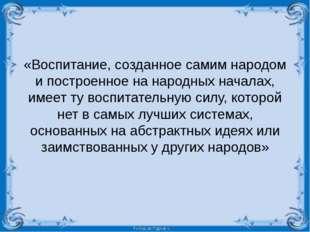 «Воспитание, созданное самим народом и построенное на народных началах, имеет