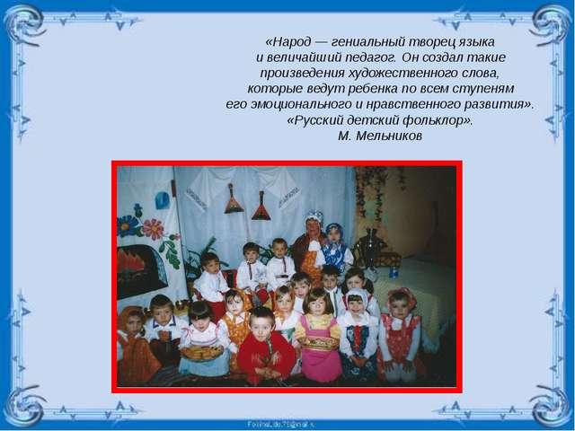 «Народ— гениальный творец языка ивеличайший педагог. Онсоздал такие произв...