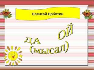 Есентай Ерботин
