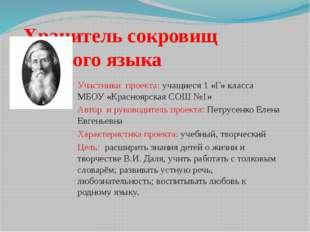 Хранитель сокровищ русского языка Участники проекта: учащиеся 1 «Г» класса МБ