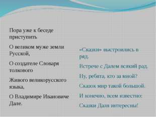 Пора уже к беседе приступить О великом муже земли Русской, О создателе Словар