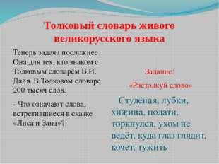 Толковый словарь живого великорусского языка Теперь задача посложнее Она для