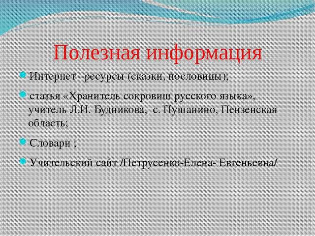 Полезная информация Интернет –ресурсы (сказки, пословицы); статья «Хранитель...