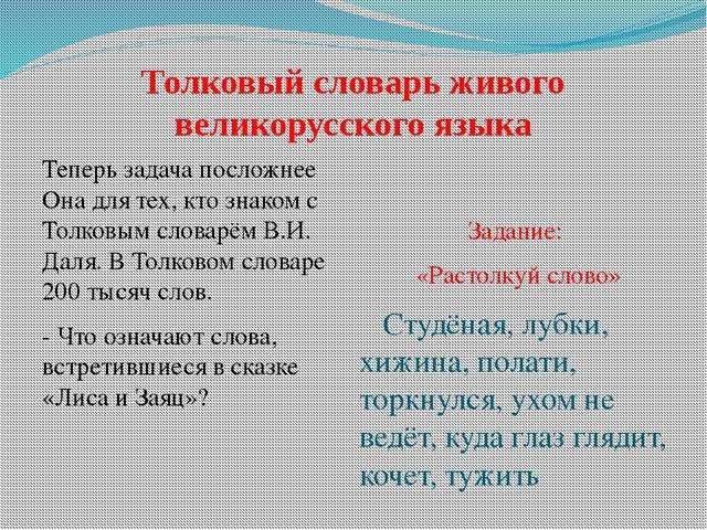 Толковый словарь живого великорусского языка Теперь задача посложнее Она для...
