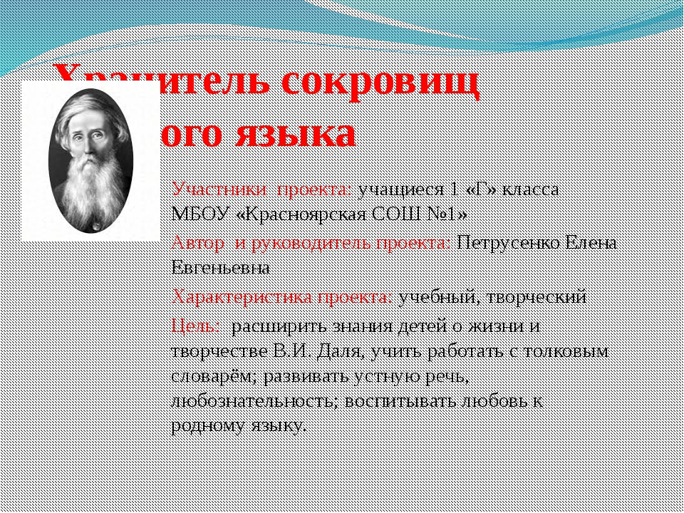 Хранитель сокровищ русского языка Участники проекта: учащиеся 1 «Г» класса МБ...