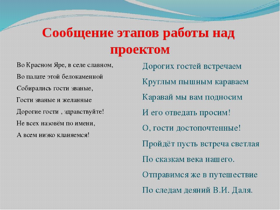 Сообщение этапов работы над проектом Во Красном Яре, в селе славном, Во палат...