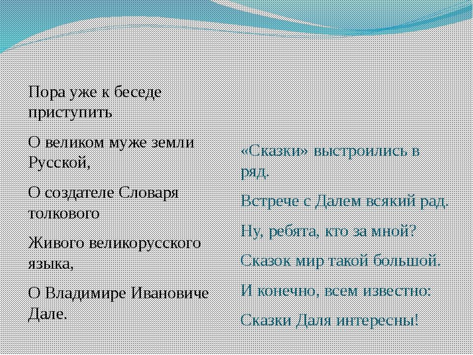 Пора уже к беседе приступить О великом муже земли Русской, О создателе Словар...