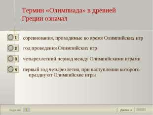 1 34:57 Задание соревнования, проводимые во время Олимпийских игр год проведе