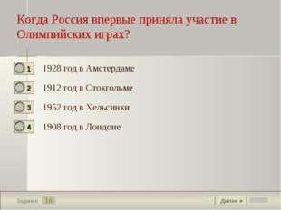 16 Задание Когда Россия впервые приняла участие в Олимпийских играх? 1928 год