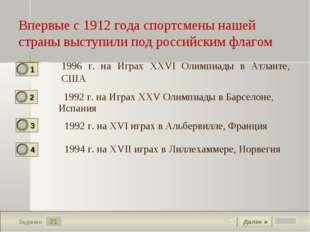 21 Задание Впервые с 1912 года спортсмены нашей страны выступили под российск