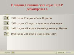 22 Задание В зимних Олимпийских играх СССР дебютировал в 1952 год на VI играх