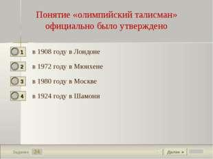 24 Задание Понятие «олимпийский талисман» официально было утверждено в 1908 г
