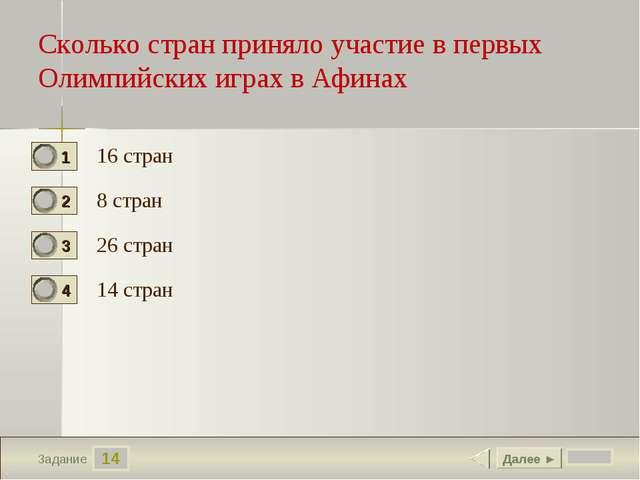 14 Задание Сколько стран приняло участие в первых Олимпийских играх в Афинах...