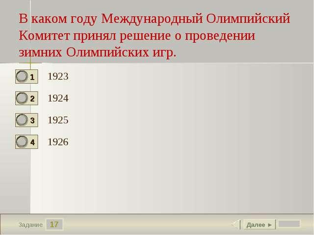 17 Задание В каком году Международный Олимпийский Комитет принял решение о пр...