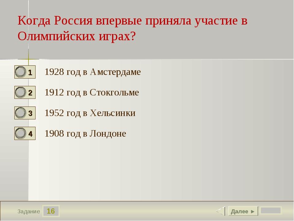 16 Задание Когда Россия впервые приняла участие в Олимпийских играх? 1928 год...
