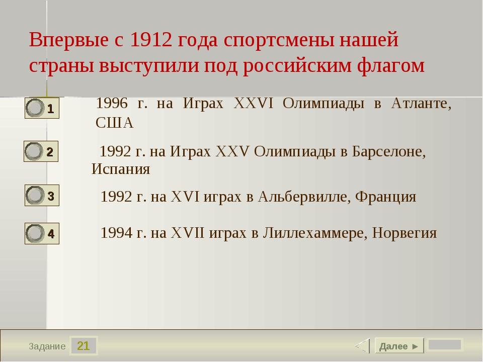 21 Задание Впервые с 1912 года спортсмены нашей страны выступили под российск...