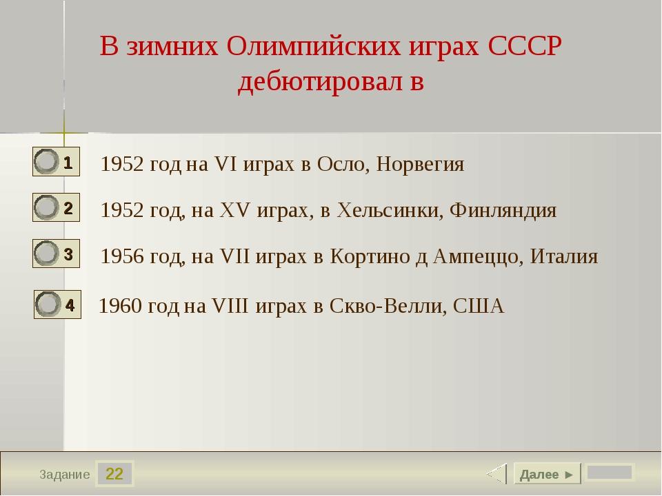 22 Задание В зимних Олимпийских играх СССР дебютировал в 1952 год на VI играх...