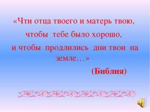 «Чти отца твоего и матерь твою, «Чти отца твоего и матерь твою, чтобы  тебе