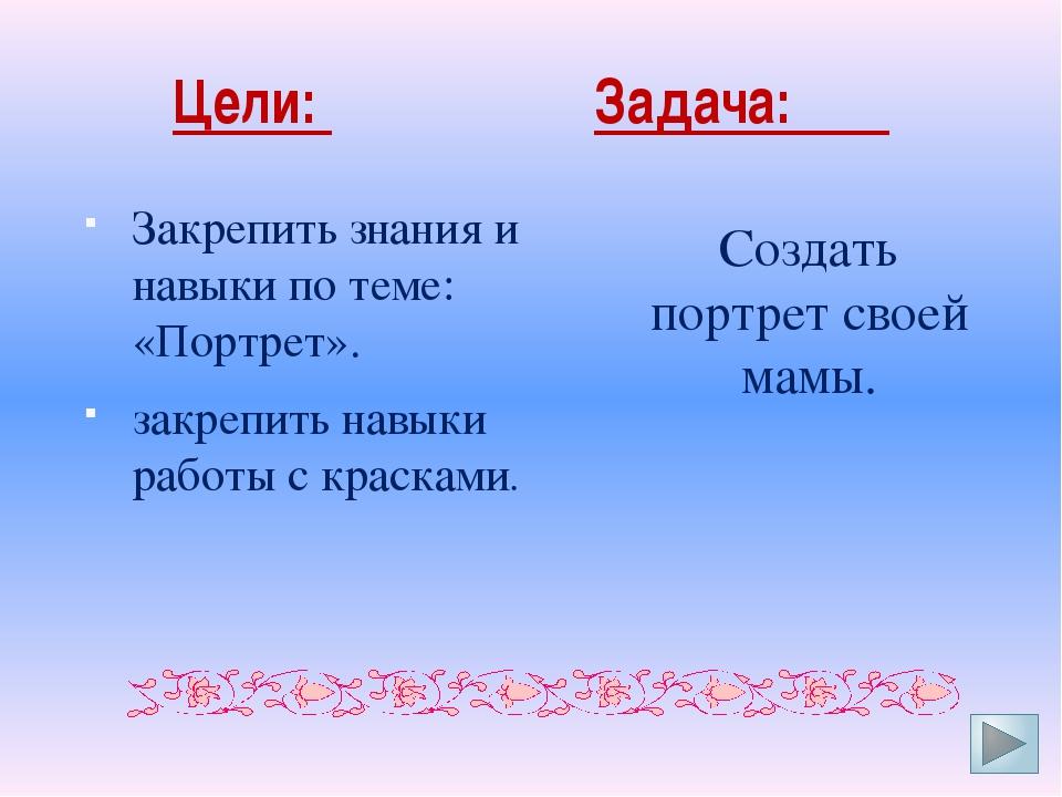 Цели:                    Задача:        Закрепить знания и навыки по теме: «...