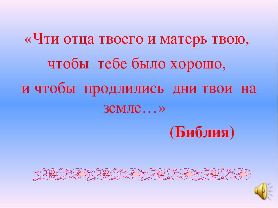 «Чти отца твоего и матерь твою, «Чти отца твоего и матерь твою, чтобы  тебе...