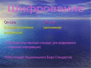 On-Line Off-Line (в темпе поступления (автономном) информации) -DES(правитель