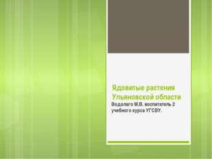 Ядовитые растения Ульяновской области Водолаго М.В. воспитатель 2 учебного ку