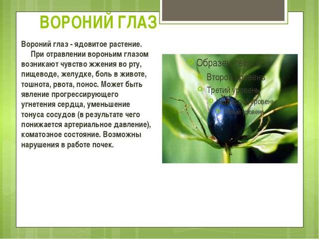 ВОРОНИЙ ГЛАЗ Вороний глаз - ядовитое растение.  При отравлении вороньим г...