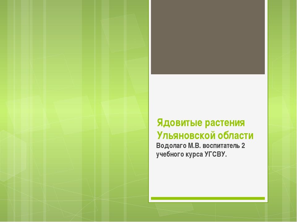 Ядовитые растения Ульяновской области Водолаго М.В. воспитатель 2 учебного ку...